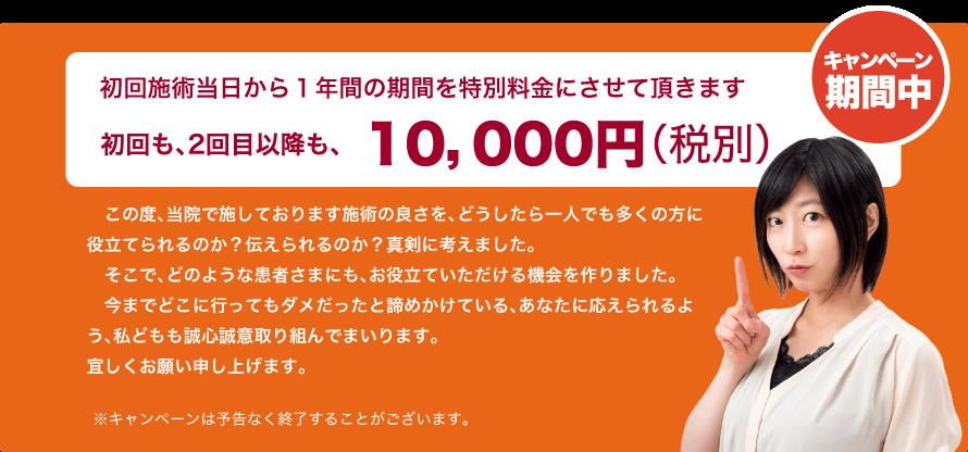1万円キャンペーン画像