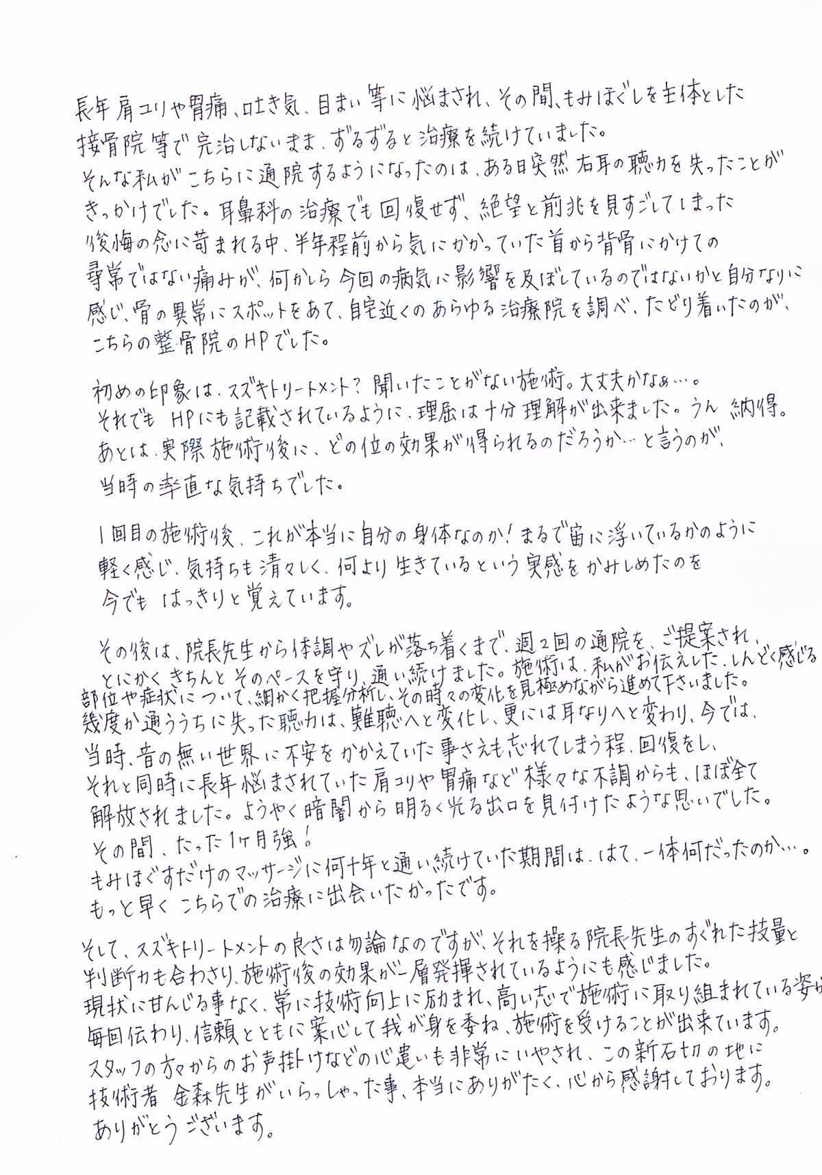 hattori_yuka