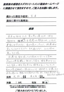 voice_kubi003
